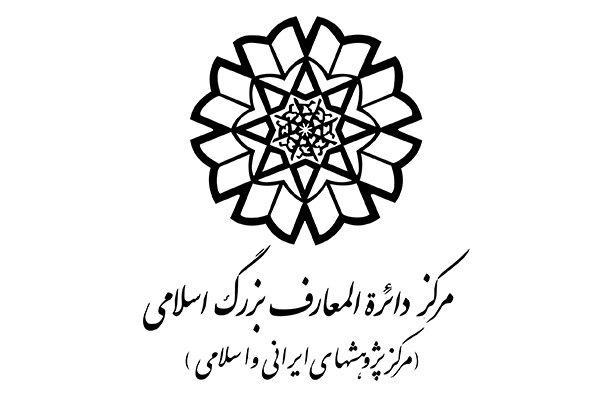 تجدیدچاپ نامنامه ایلات و عشایر، جلد ششم اسلامیکا آماده چاپ شد