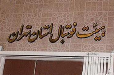 انتخابات هیات فوتبال تهران و شائبه مهندسی، شیرازی تخلف نموده است؟