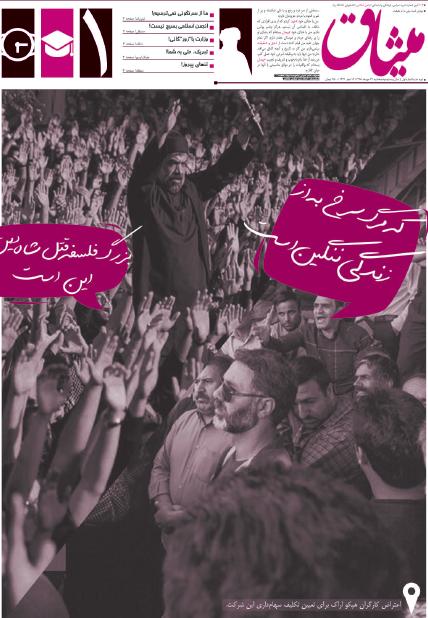 ما از سرنگونی نمی ترسیم! ، اولین شماره از نشریه دانشجویی میثاق منتشر شد