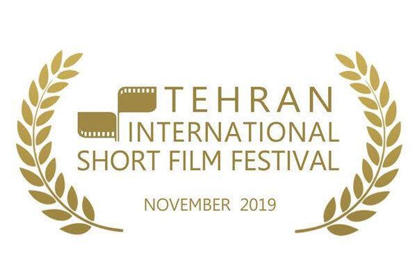 اعلام اسامی فیلم های بخش بین الملل جشنواره فیلم کوتاه تهران