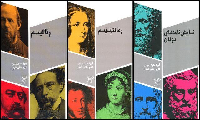انتشار 3 کتاب از مکتب ها و جنبش های ادبی
