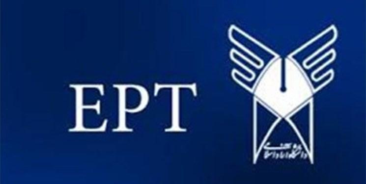 شروع ثبت نام آزمون EPT و فراگیر مهارت های عربی دانشگاه آزاد اسلامی