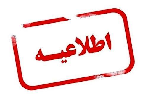 اطلاعیه مهم پست بانک ایران درخصوص مشخص تکلیف حسابهای مازاد مشتریان