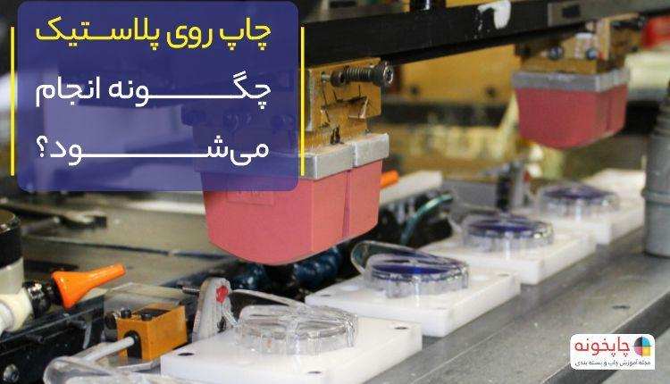 چاپ روی پلاستیک چگونه انجام می&zwnjشود؟