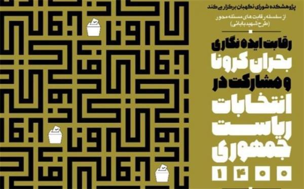 10دی؛ آخرین مهلت شرکت در رقابت ایده نگاری بحران کرونا و مشارکت در انتخابات