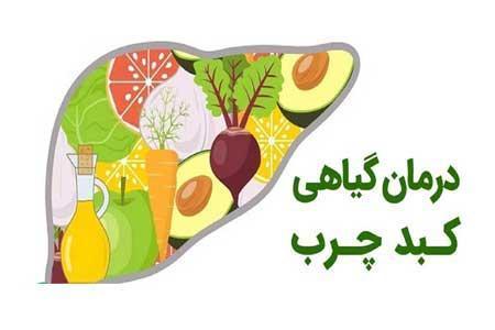گیاهخواری روشی موثر برای درمان کبد چرب