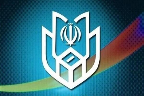 اعضای ستاد انتخابات لرستان معرفی شدند