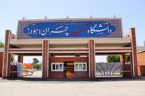 شش دانشجوى دانشگاه شهید چمران اهواز در مسابقه ره نشان رتبه هاى برتر کسب کردند خبرنگاران
