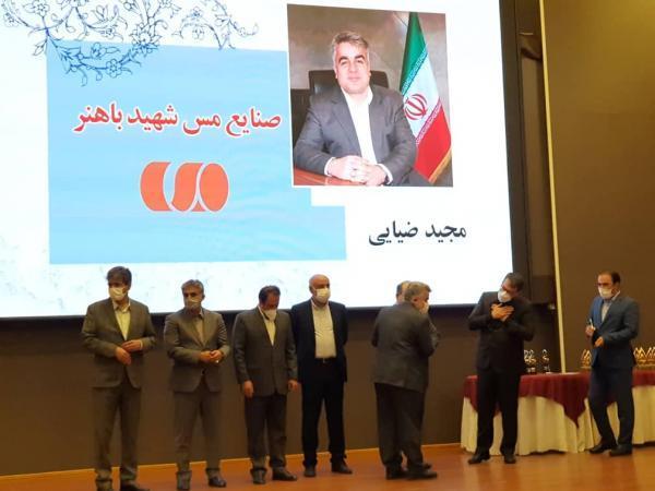 اعطای نشان ممتاز شستابه صنایع مس شهیدباهنر