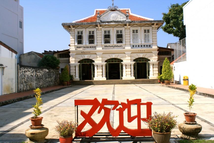 موزه تای هوآ پوکت